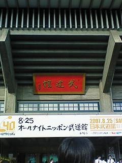 武道館にいます!
